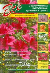 Все о декоративных кустарниках, деревьях и цветах
