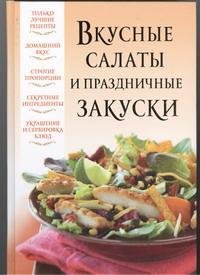 Вкусные салаты и праздничные закуски