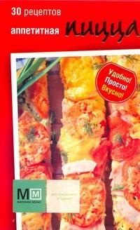Аппетитная пицца (набор из 30 карточек)