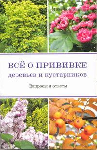 Все о прививке деревьев и кустарников