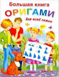 Большая книга оригами для всей семьи