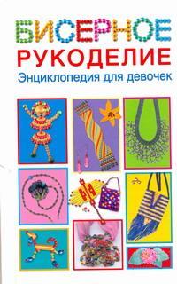 Бисерное рукоделие. Энциклопедия для девочек