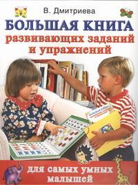 Большая книга развивающих заданий и упражнений