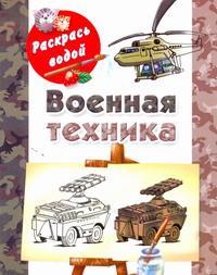Военная техника. Книжка-раскраска