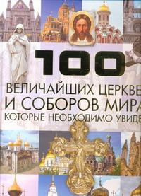100 величайших церквей и соборов мира, которые необходимо увидеть