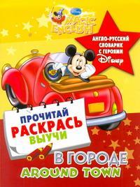Around Town / В городе. Англо-русский словарик с героями Disney