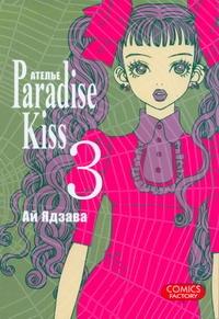 Атeлье Paradise Kiss. Том 3