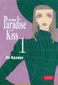 Ателье Paradise Kiss. Том 1