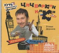 """Чичваркин и """"К"""". Лужники - Лондон, или Путь гениального торговца (аудиокнига MP3)"""
