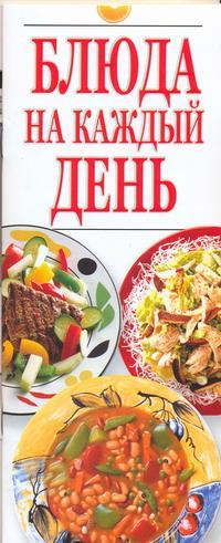 Блюда на каждый день