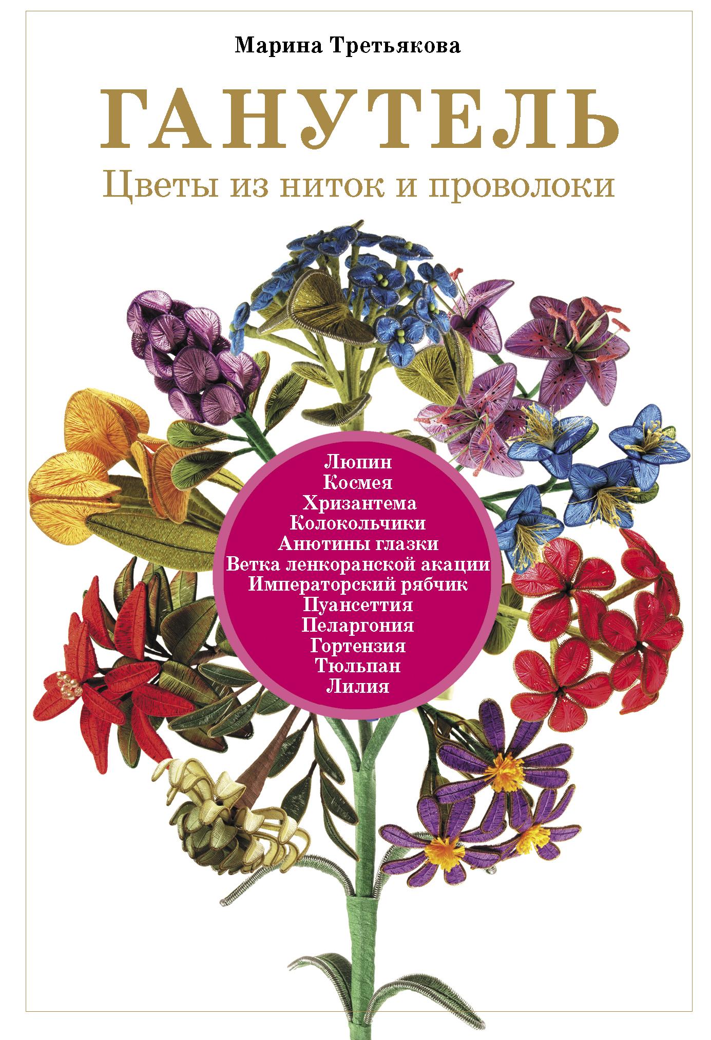 Ганутель. Цветы из ниток и проволоки