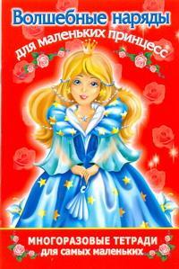 Волшебные наряды для маленьких принцесс