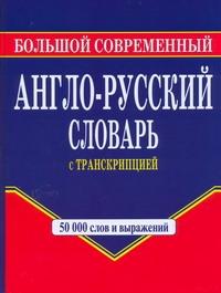 Большой современный англо-русский словарь с транскрипцией