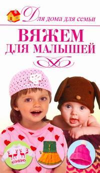 Вяжем для малышей