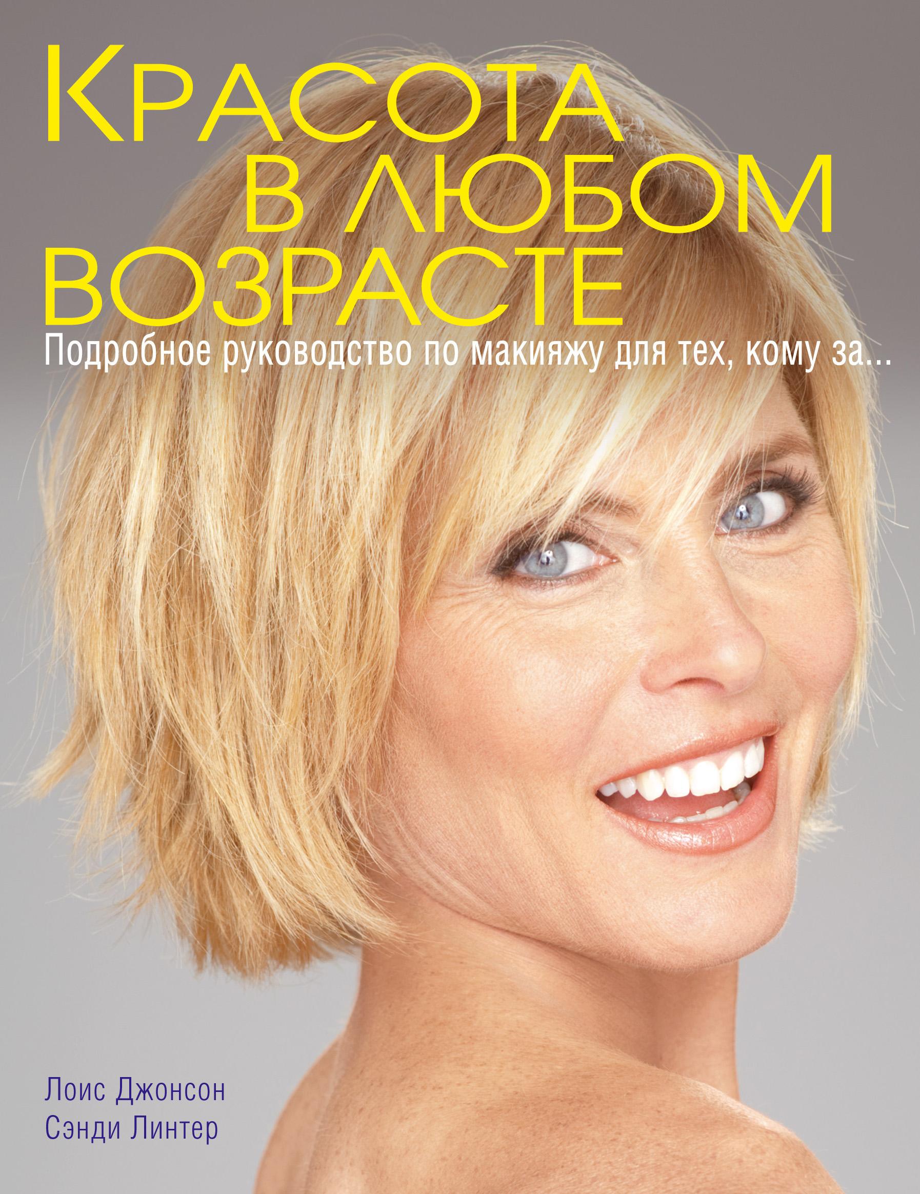 Красота в любом возрасте. Подробное руководство по макияжу для тех, кому за...