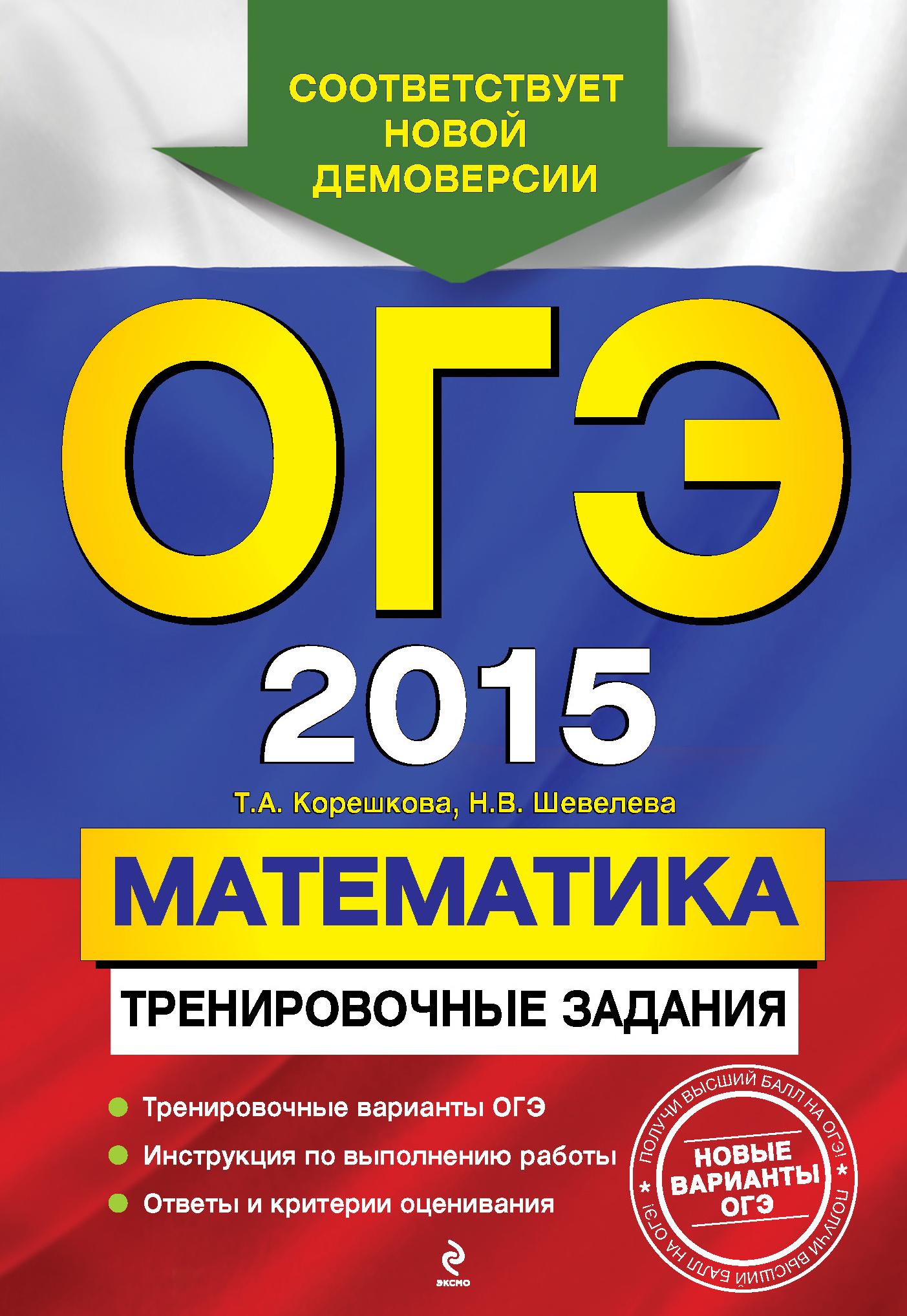 ОГЭ 2015. Математика. 9 класс. Тренировочные задания