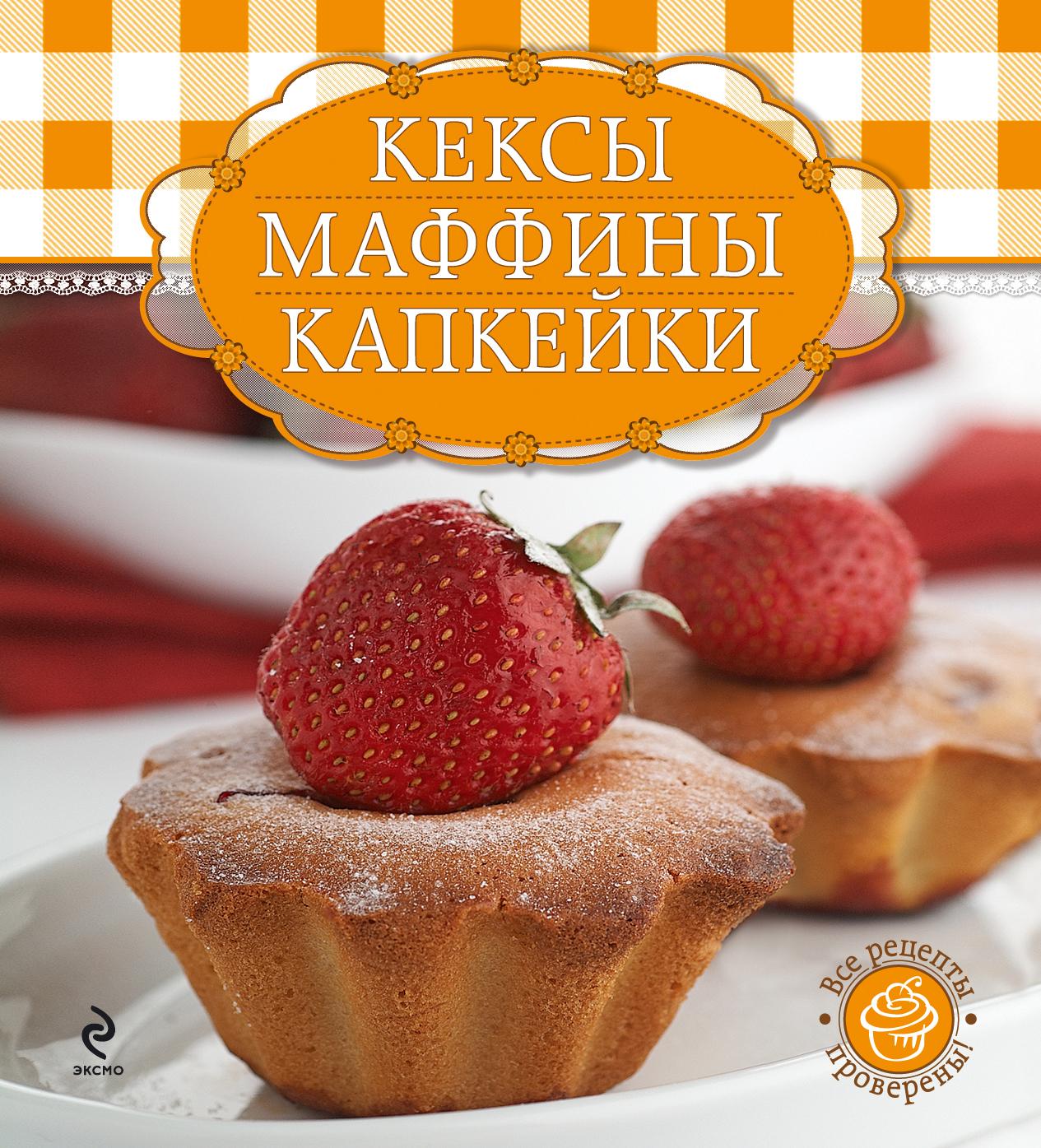Кексы, маффины, капкейки (+ формы для выпечки)