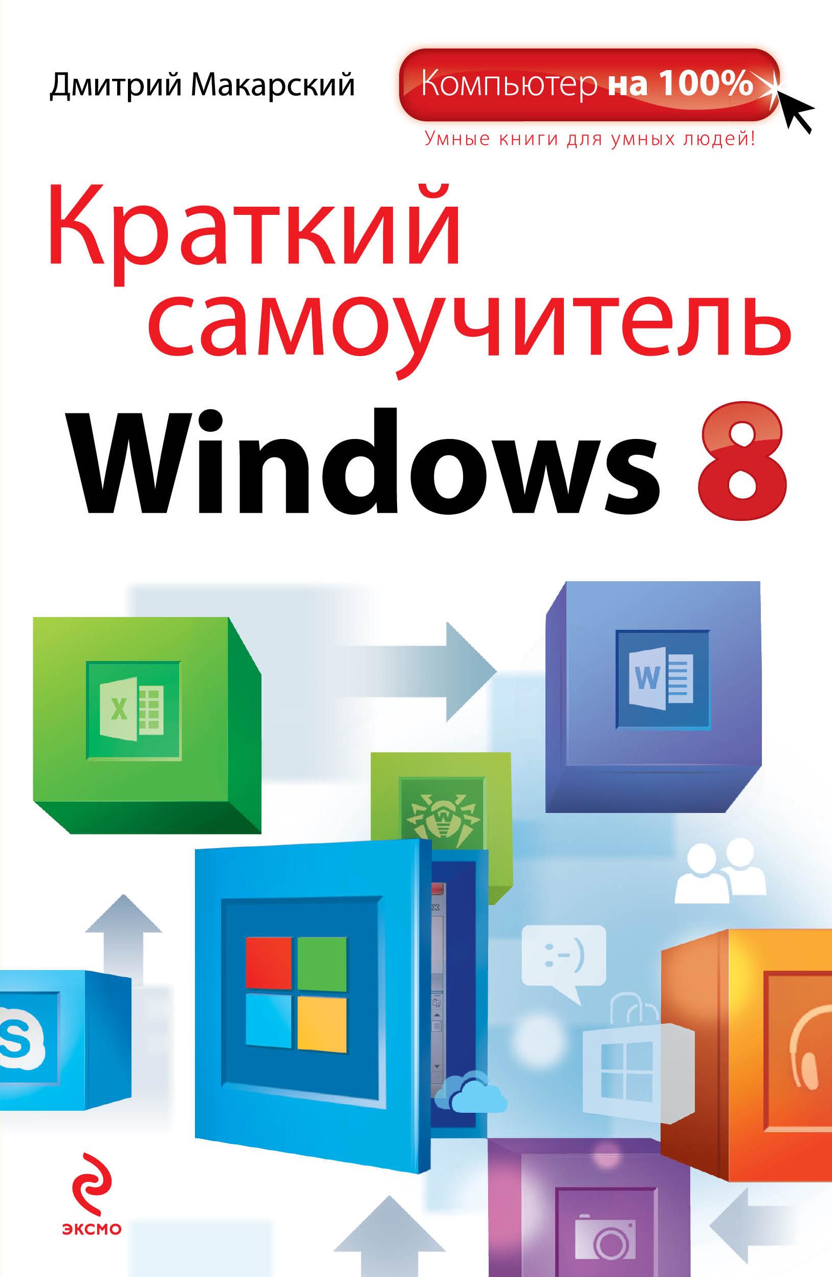 Краткий самоучитель Windows 8