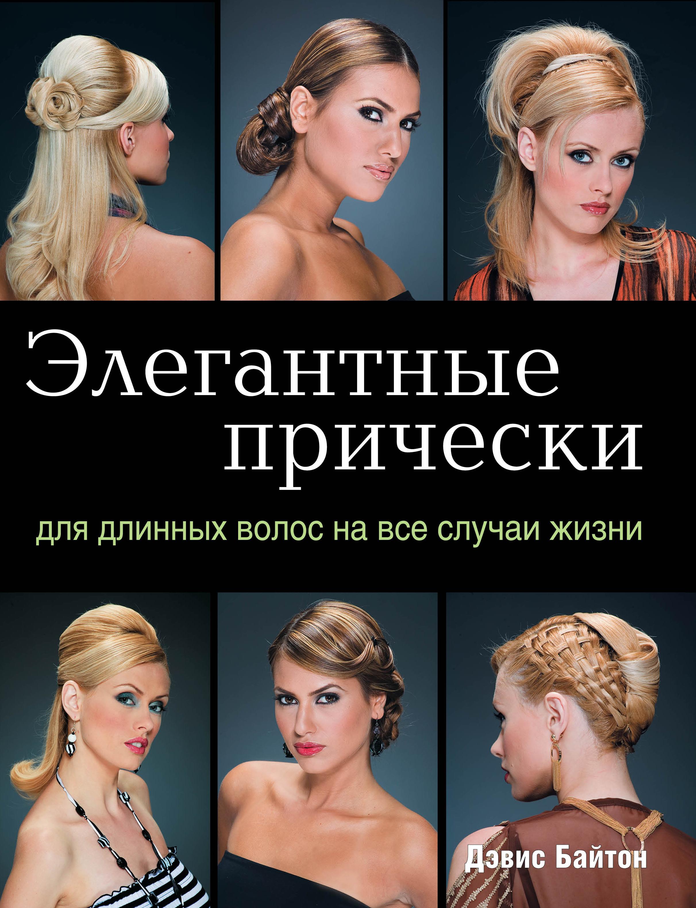 Элегантные прически для длинных волос на все случаи жизни
