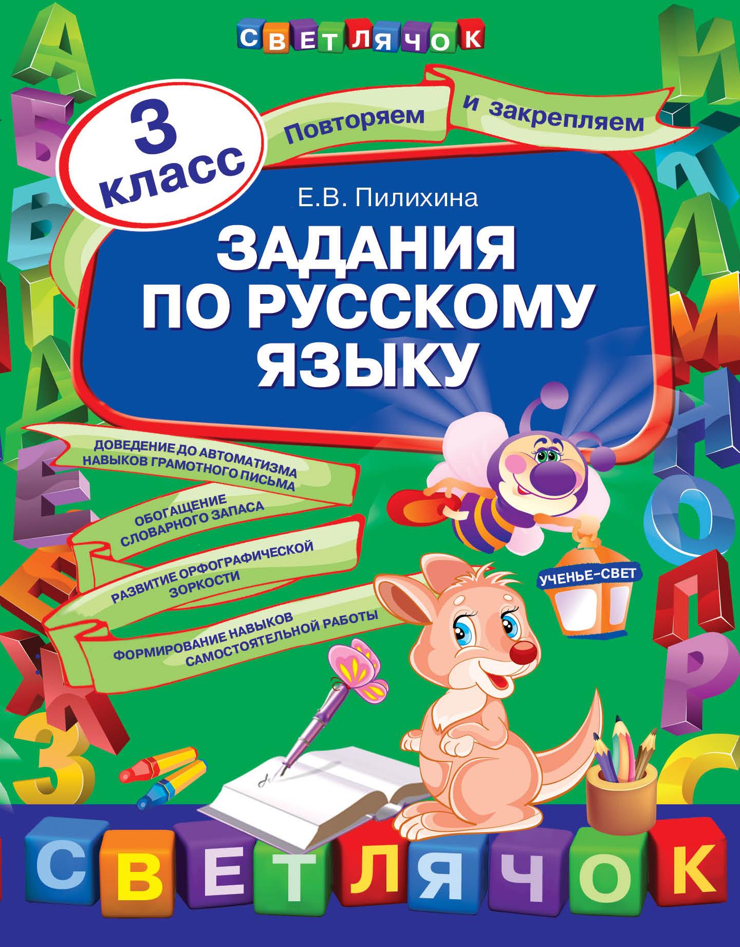 Задания по русскому языку. 3 класс