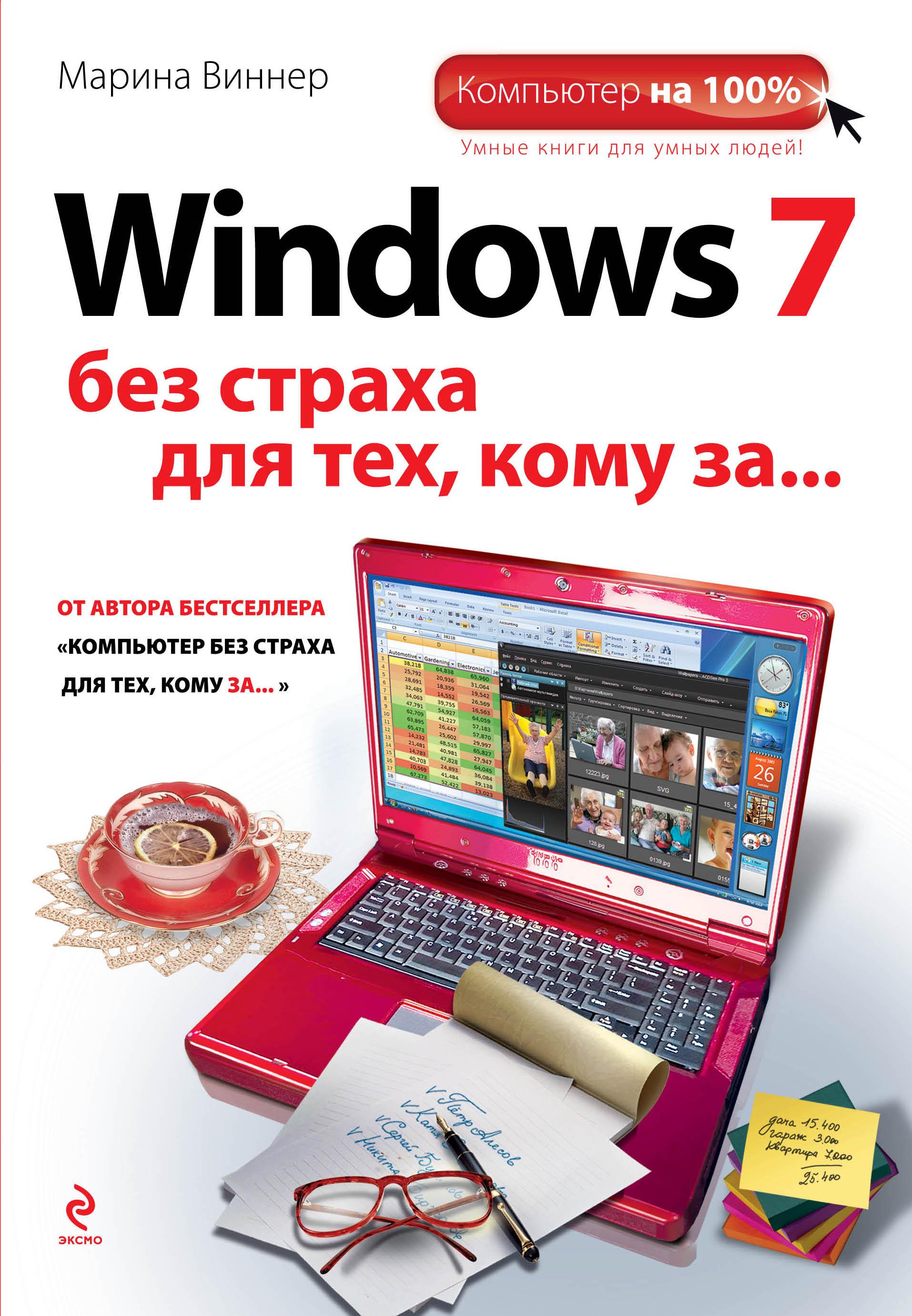 Windows 7 без страха для тех, кому за...