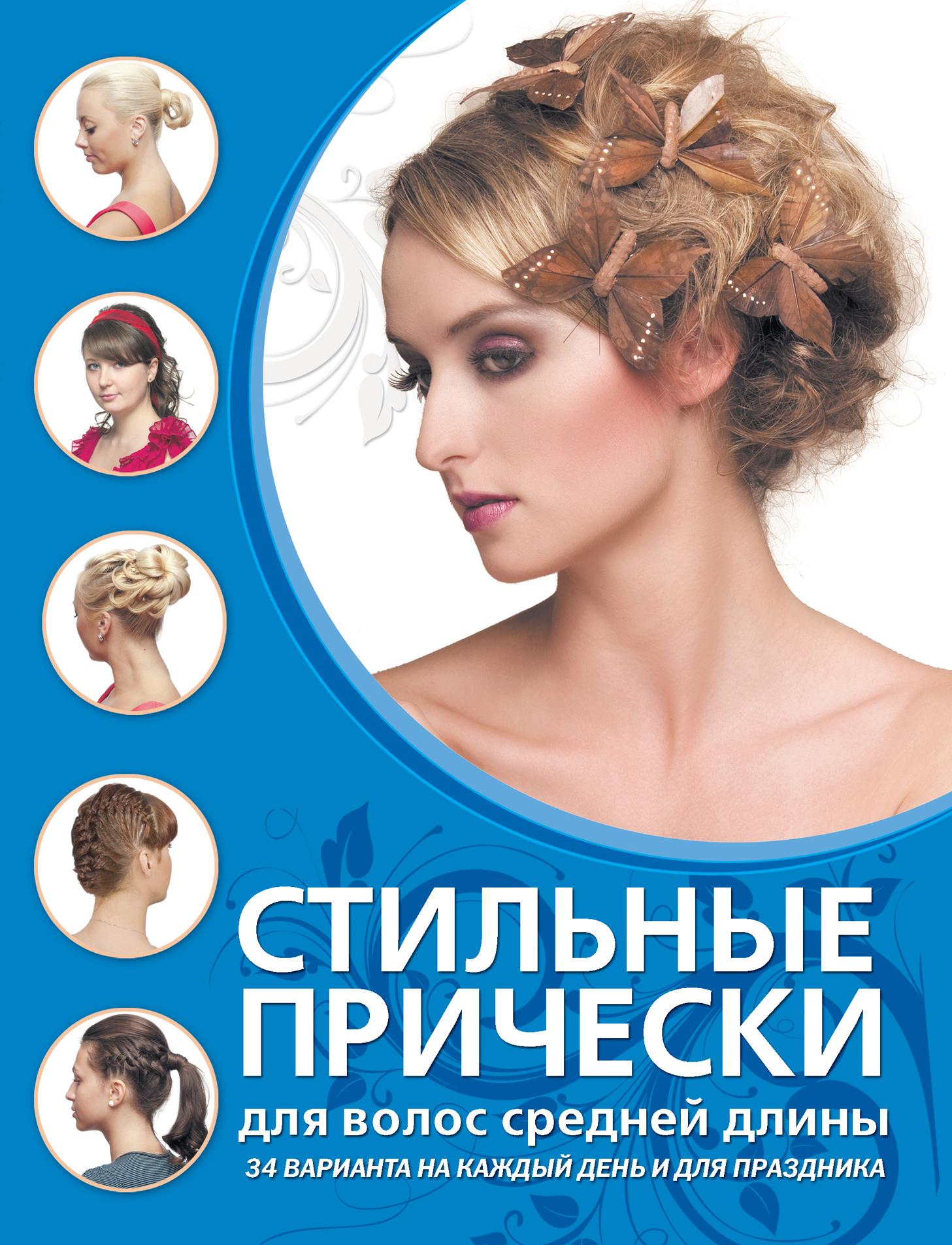 Название стильных стрижек для волос