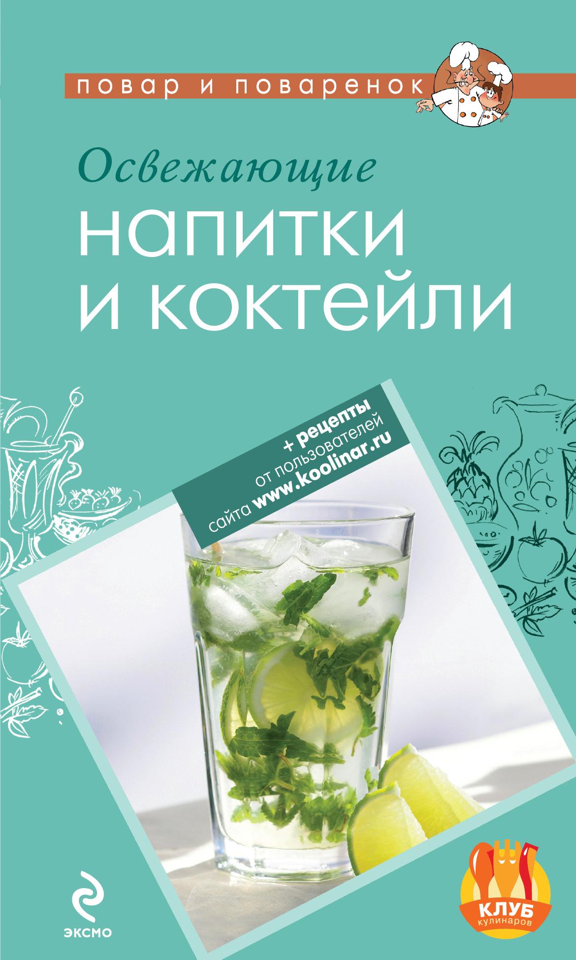 Освежающие напитки и коктейли