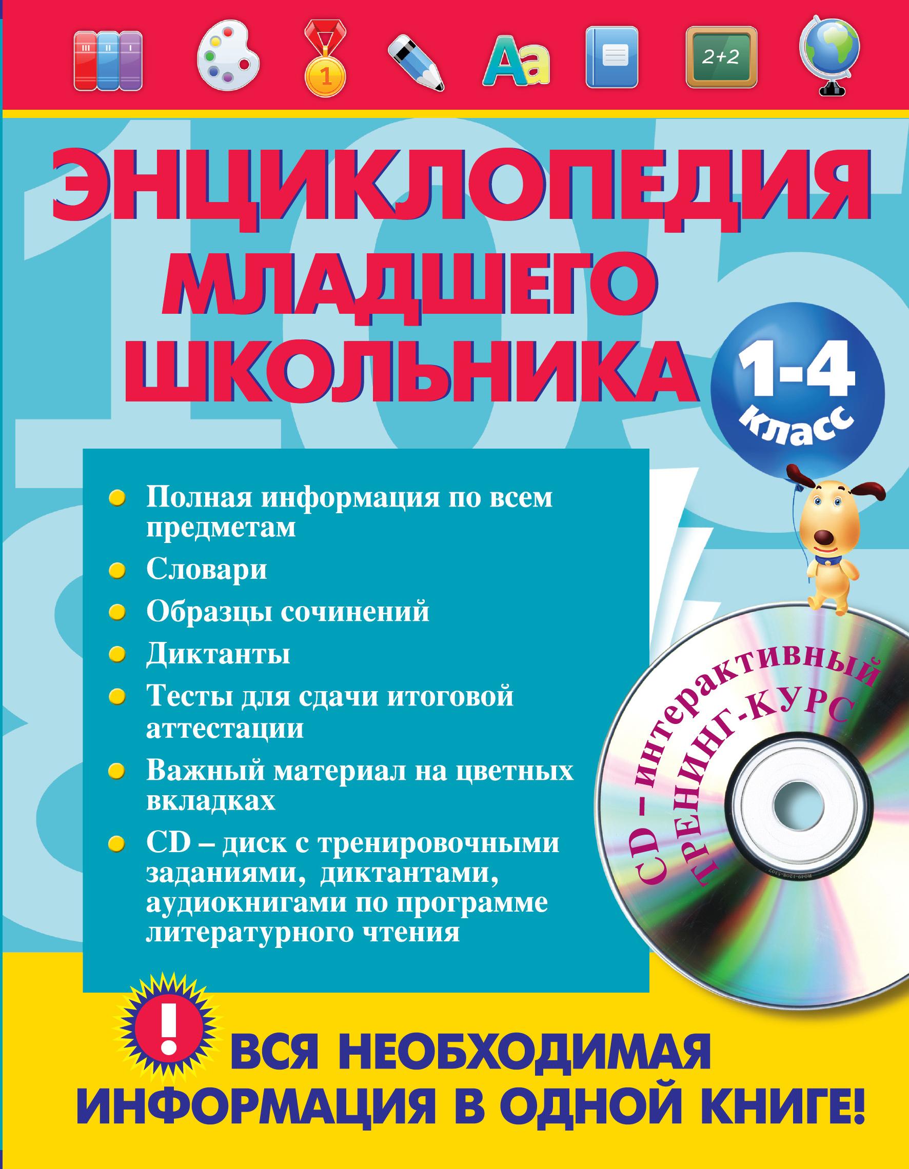 Энциклопедия младшего школьника (+ CD-ROM)