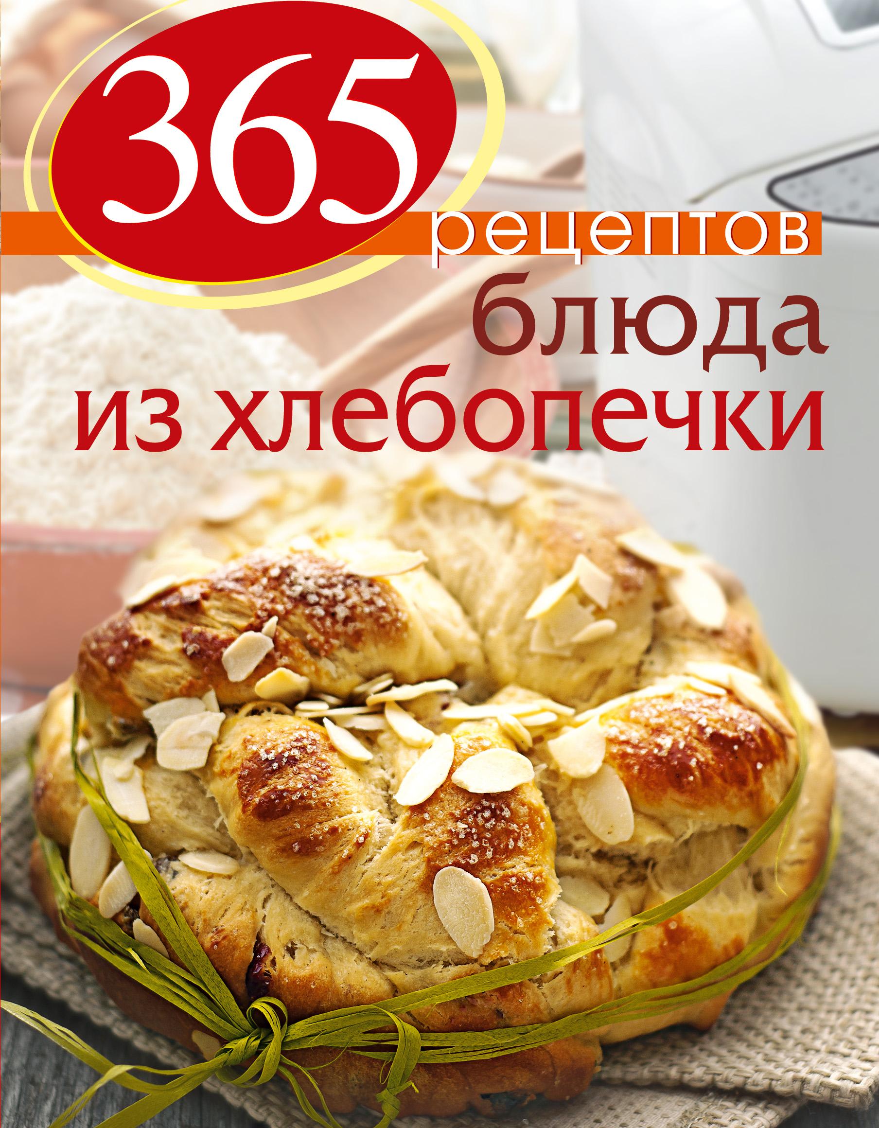 365 рецептов. Блюда из хлебопечки