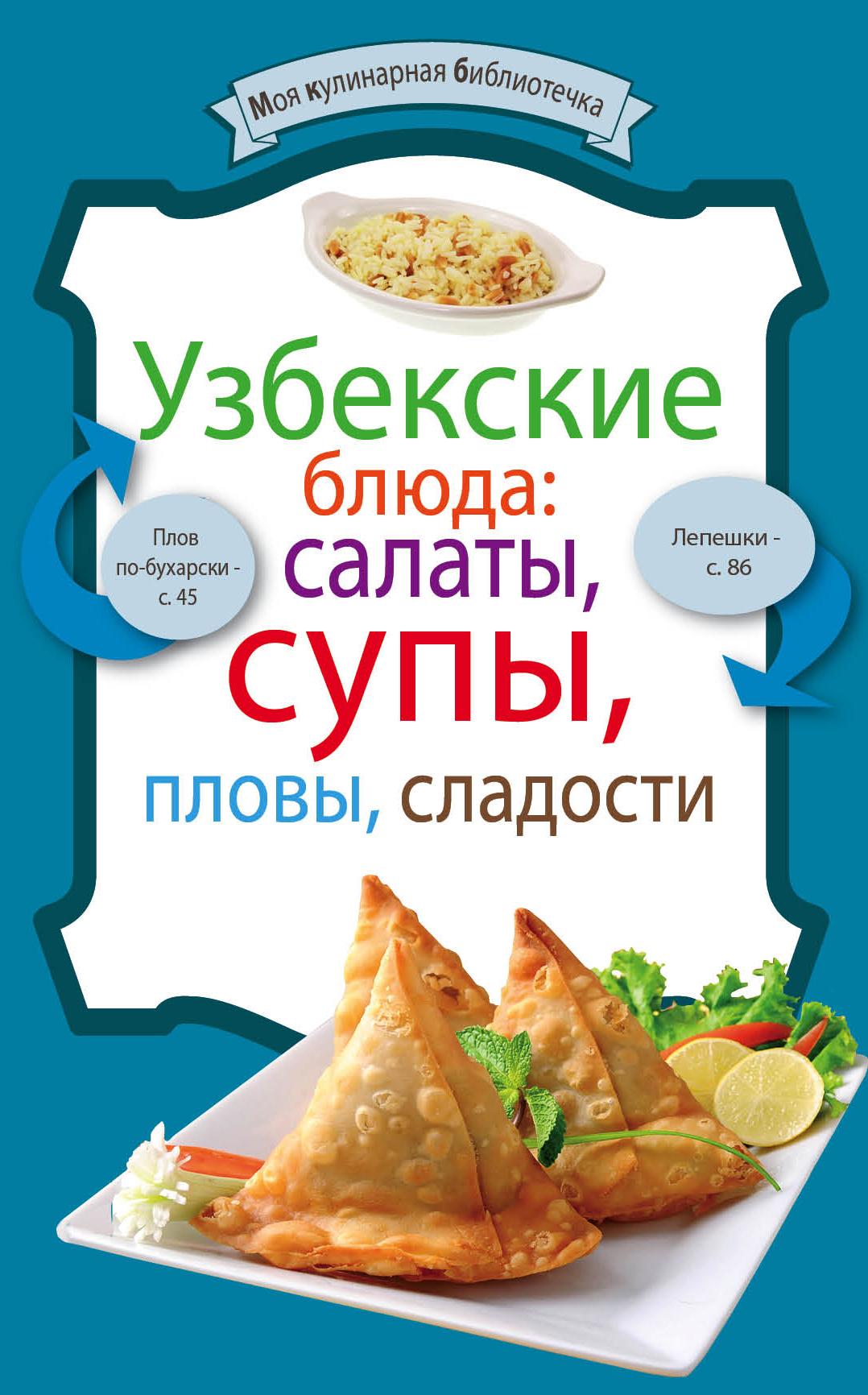 Узбекские блюда. Салаты, супы, пловы, десерты