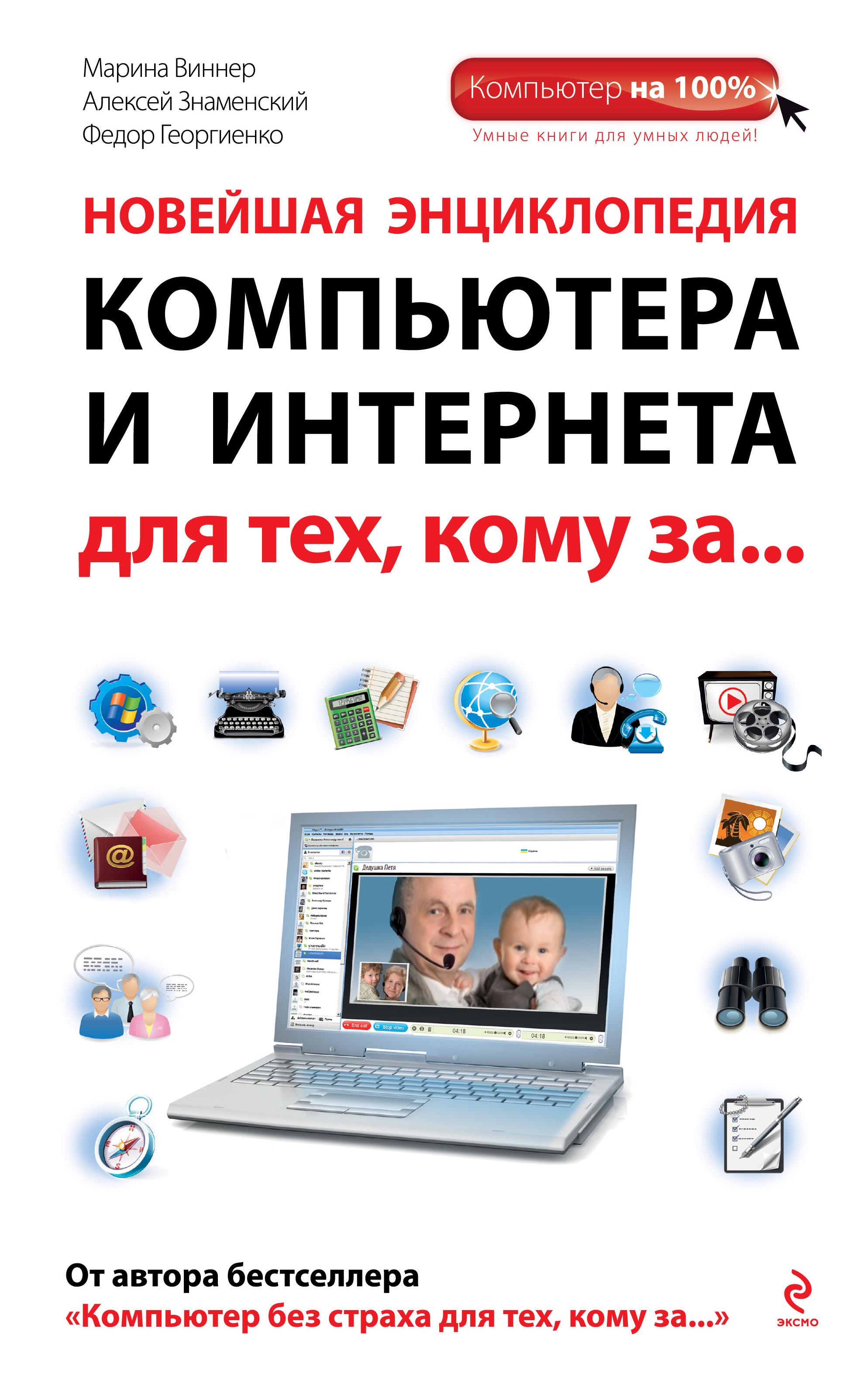 Новейшая энциклопедия компьютера и интернета для тех, кому за...
