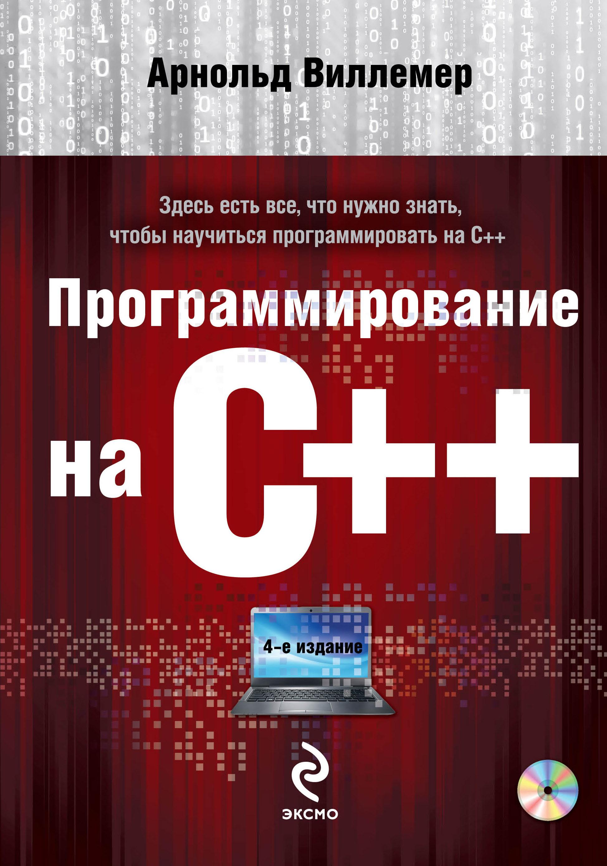 Программирование на С++ (+ CD-ROM)