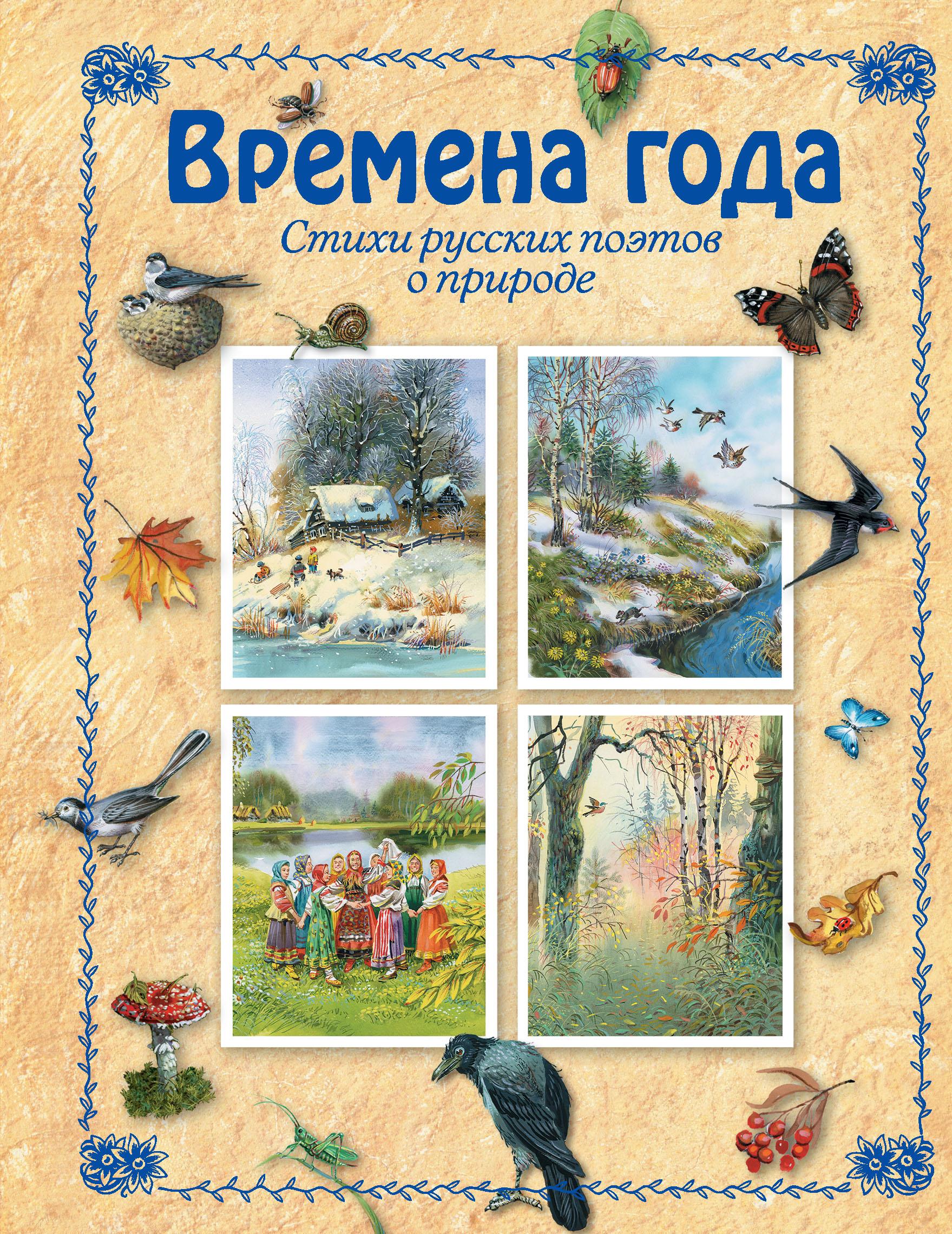 Времена года. Стихи русских поэтов о природе