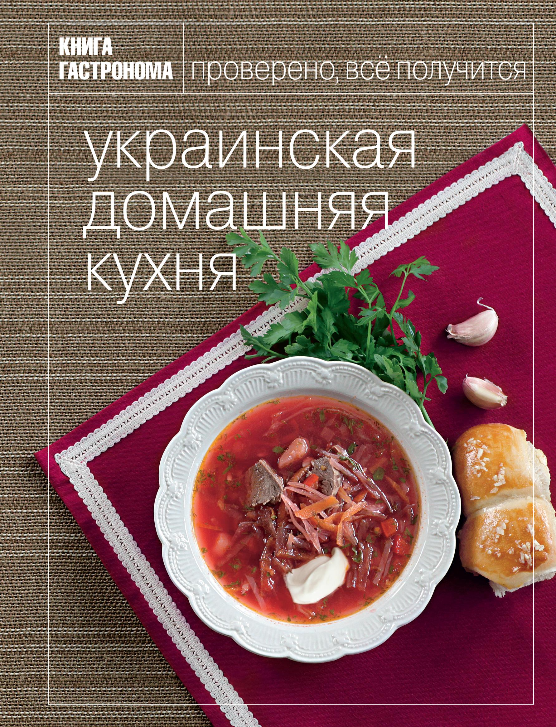 Украинская домашняя кухня