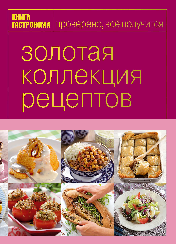 Золотая коллекция рецептов. Том 3