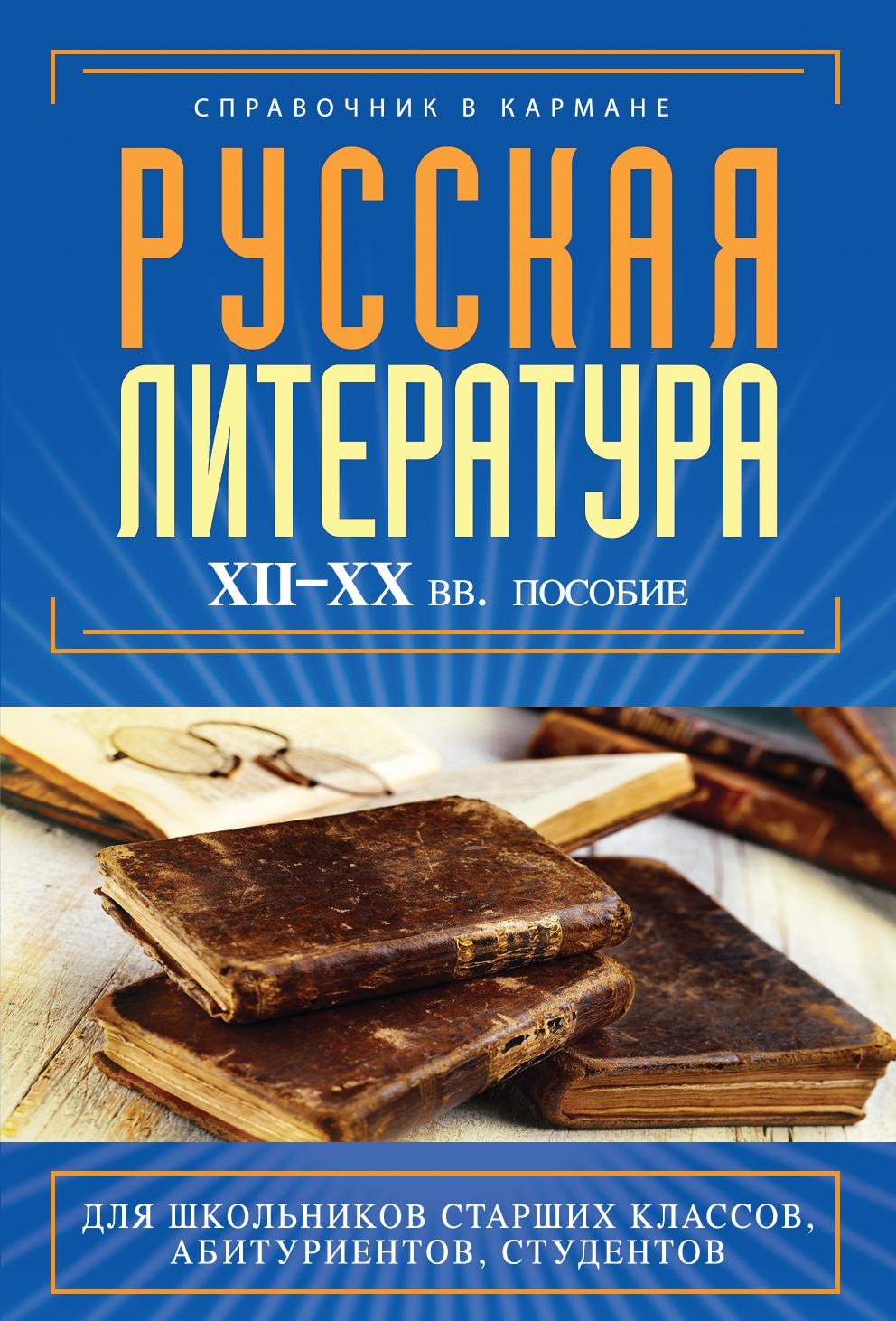 Русская литература. XII - XX века