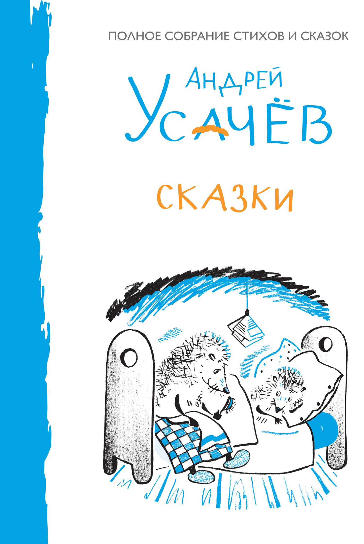 Андрей Усачев. Сказки