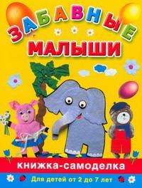 Забавные малыши. Книжка-самоделка. Для детей от 2 до 7 лет