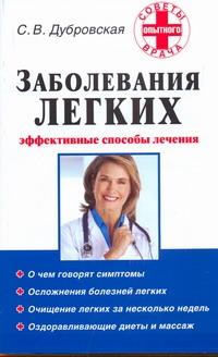 Заболевания легких. Эффективные способы лечения