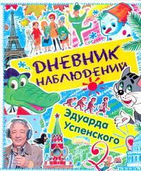 Дневник наблюдений Эдуарда Успенского. Маленькие беседы с большим читателем