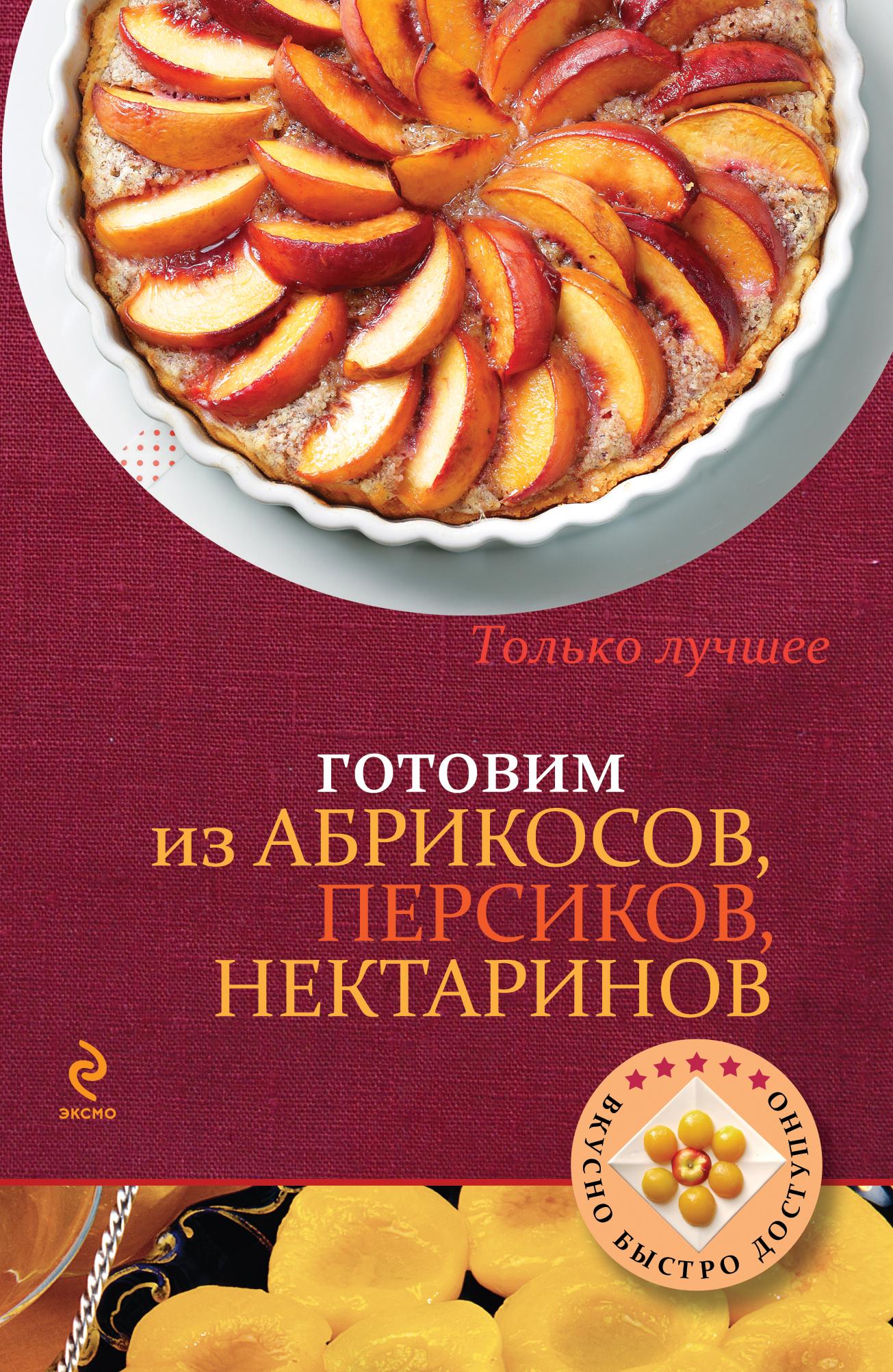 Готовим из абрикосов, персиков, нектаринов