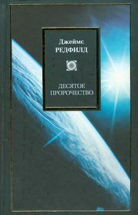 Десятое пророчество