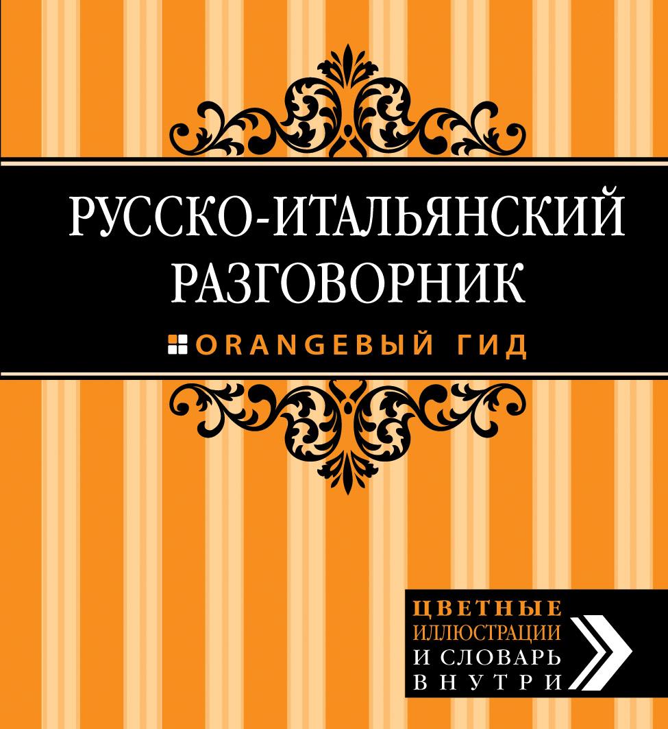 Русско-итальянский разговорник. Оранжевый гид