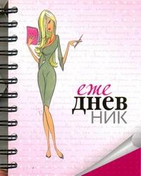 Ежедневник. Моя записная книжка