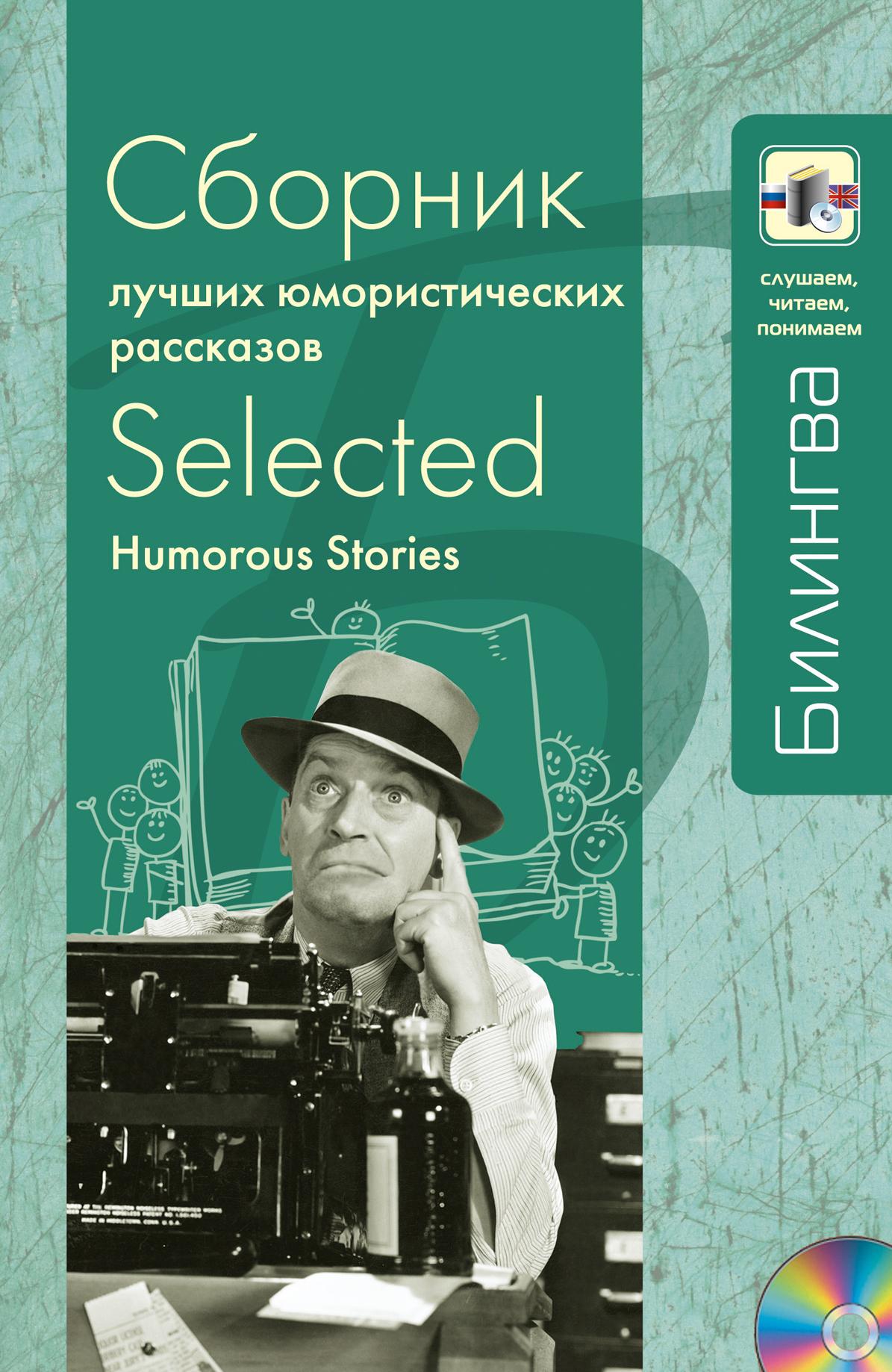 Сборник лучших юмористических рассказов / Selected Humorous Stories (+ CD)