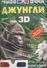 Джунгли (+ 3D-очки)