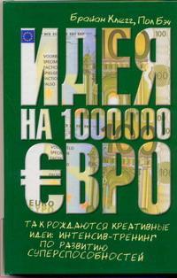 Идея на 1000000 евро. Так рождаются креативные идеи. Интенсив-тренинг по развитию суперспособностей