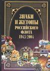 Знаки и жетоны Российского флота. 1945-2004. Часть 2