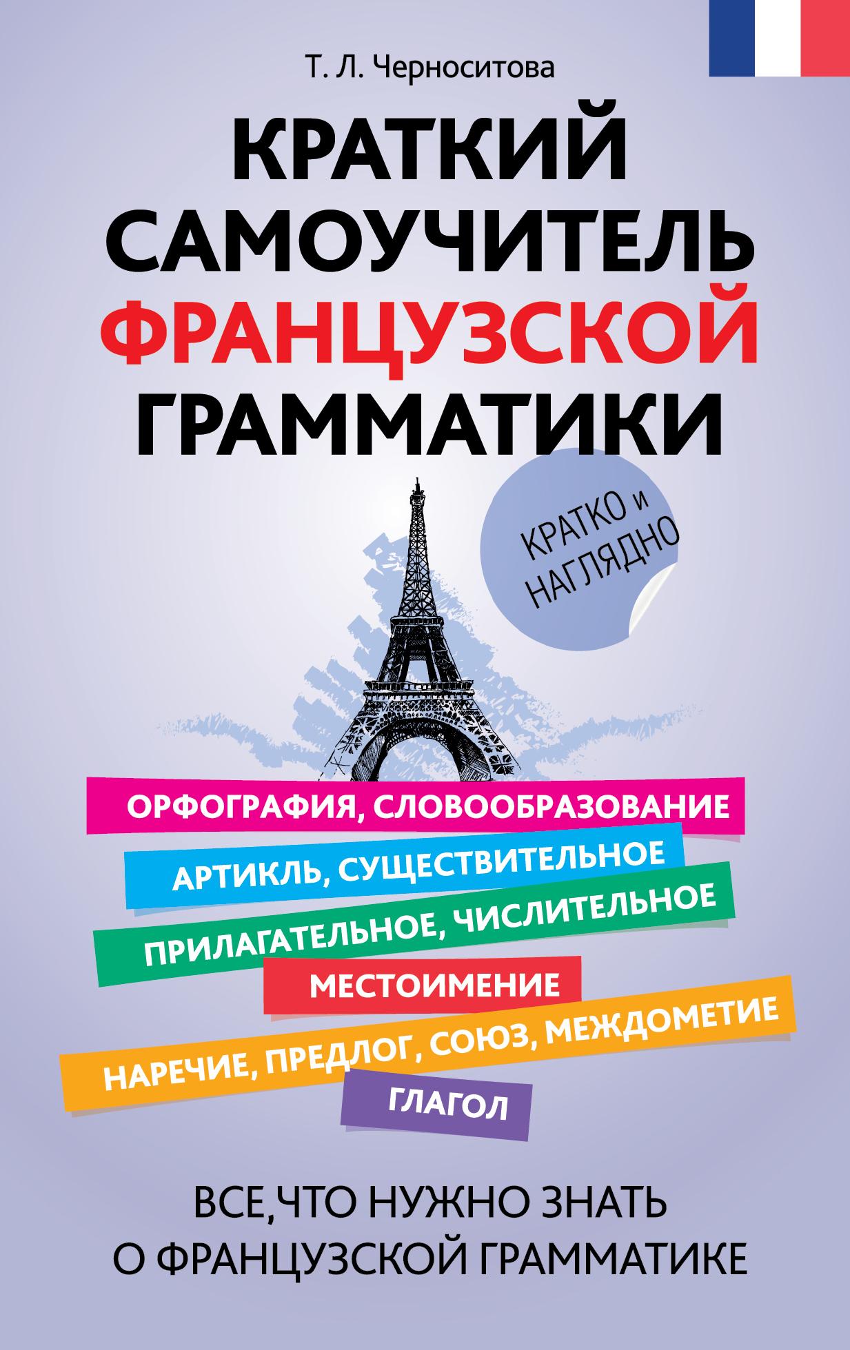 Краткий самоучитель французской грамматики