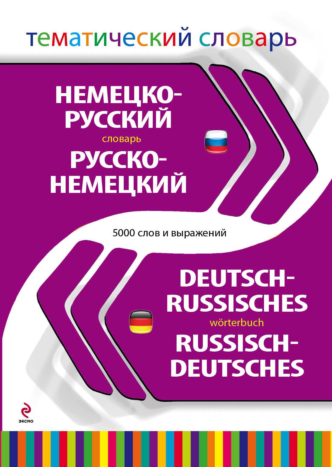 Немецко-русский, русско-немецкий тематический словарь / Deutsch-Russisches: Russisch-Deutsches Worterbuch